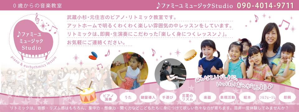 0歳からの音楽教室